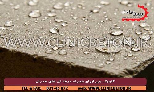 کاربرد آب گریز نما سیلیکونی کلینیک بتن ایران